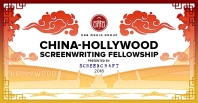 2018-screencraft-contest-chinaHollywood-english-1200x630
